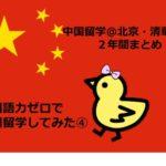 中国留学@北京・清華大学2年目|中国語力ゼロで中国留学してみた③