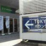 東京2020オリエンテーション