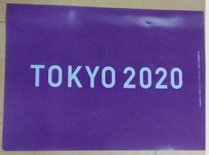 東京2020ボランティアオリエンテーション