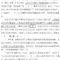 HSK6級・中検準1級が、センター試験(中国語)解いてみた⑦
