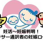 妊活~妊娠判明!|アラサー通訳者の妊娠ログ①