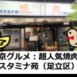 超人気焼き肉店・スタミナ苑|東京グルメ