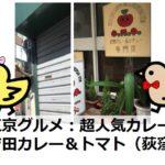 超人気カレー店・吉田カレー&トマト(荻窪)|東京グルメ