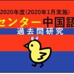 センター中国語解説(2020年1月実施)