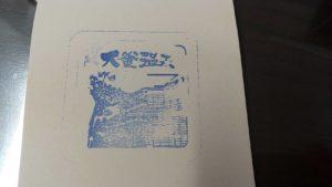 秋田旅行・大釜温泉(おおかまおんせん)|乳頭温泉郷