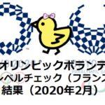 東京2020ボランティア|E-learning(語学レベルチェック)フランス語結果