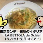 東京ランチ|銀座のイタリアン「LA BETTOLA da Ochiai(ラ ベットラ ダ オチアイ)」