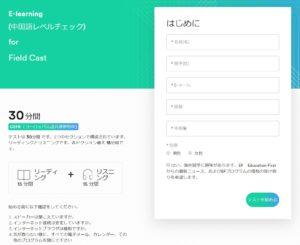 東京2020中国語の語学レベルチェック