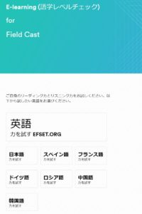東京2020中国語の語学レベルチェック結果