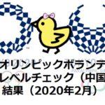 東京2020ボランティア|中国語E-learning(語学レベルチェック)結果