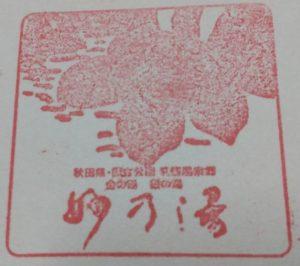 秋田旅行・妙乃湯 乳頭温泉