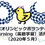 【2020年5月更新】東京オリンピックボランティア・E-learning(英語学習)活用方法