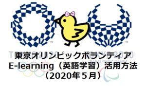 【2020年5月更新】東京オリンピック・E-learning(英語学習)活用方法|東京2020ボランティア