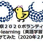 東京2020ボランティア|E-learning(英語学習)結果