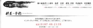 秋田旅行・鶴の湯|乳頭温泉