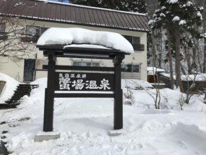 秋田旅行・蟹場温泉|乳頭温泉郷