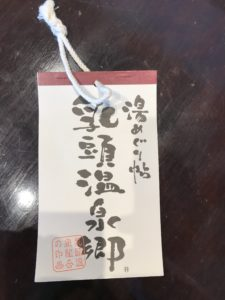 秋田旅行・妙乃湯|乳頭温泉郷