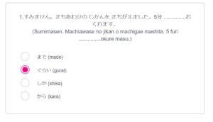 東京2020ボランティア|日本語語学レベルチェック結果