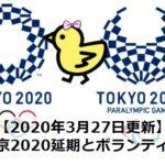 【2020年3月27日更新】オリンピックボランティア役割&会場決定|東京2020ボランティア(2020年3月)