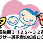 切迫早産リスク上昇!妊娠後期Ⅰ(25~32週)|アラサー通訳者の妊娠ログ⑥
