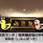 東京ランチ|目黒雅叙園の中華「旬遊紀(しゅんゆうき)」
