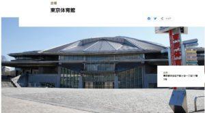 役割・会場決定(オファー受領)|東京2020ボランティア(2020年3月)