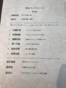 東京ランチ 目黒雅叙園の中華「旬遊紀(しゅんゆうき)」