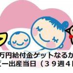 10万円給付金ゲットなるか!?ベビー出産当日(39週4日)|アラサー通訳者の妊娠ログ⑧