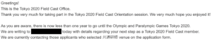 Tokyo 2020 Field Cast General Training for Volunteers (1):Group Training (October 2019)